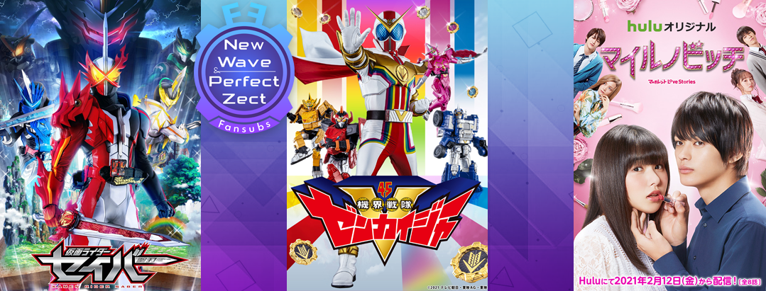 New Wave & Perfect Zect Fansub