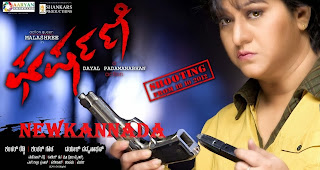 Gharshane (2013) Kannada Movie Video Ring Agide Watch and Download