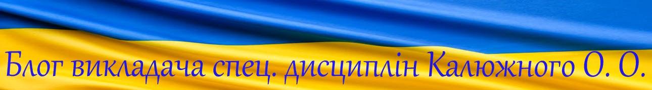 Блог викладача спец. дисциплін Калюжного Олександра Олександровича