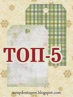"Я в ТОП-5 с тегом ""Снежинка"""