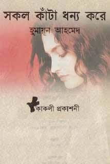 Sokol Kata Donno Kore By Humayun Ahmed PDF Download