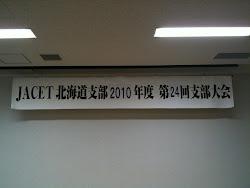 2010支部大会看板