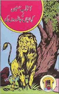 Kahanian Janwaron Ki By Aftab Hasnain