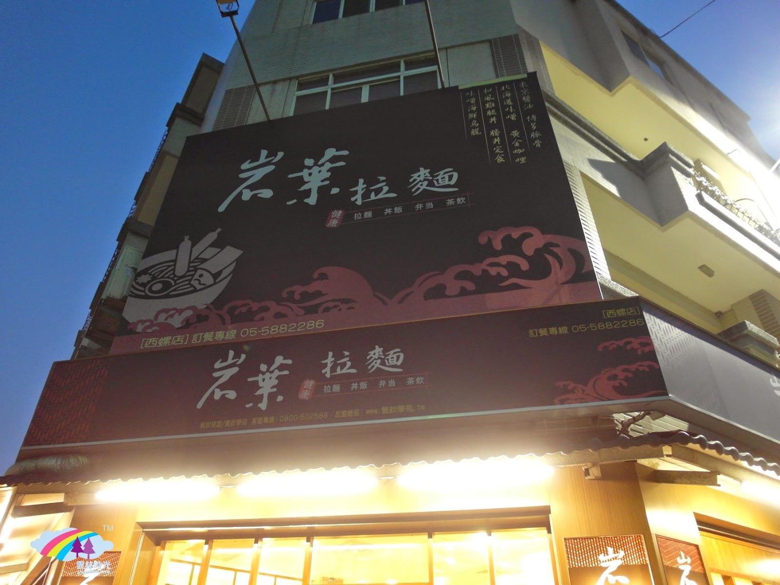 斗六/西螺-平價的日本味,岩葉拉麵斗六店/西螺店