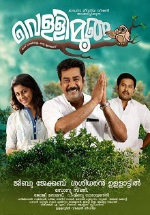 Vellimoonga (2014) Malayalam Movie Poster