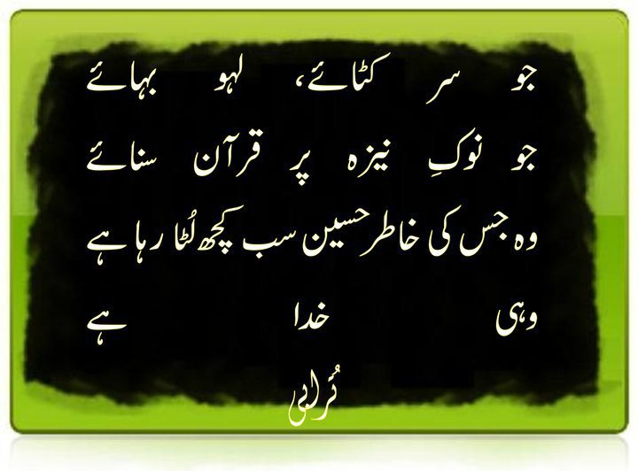imam hussain karbala poetry - photo #4