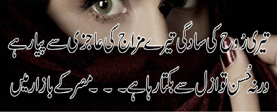 Lines Urdu Shayari, new collection with new style hope you must ...