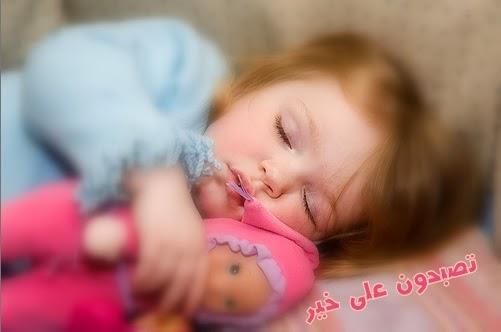 صور اطفال نائمة 2014 - اجمل الصور تصبحون على خير