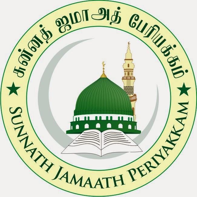 சுன்னத் ஜமாஅத் பேரியக்கம்
