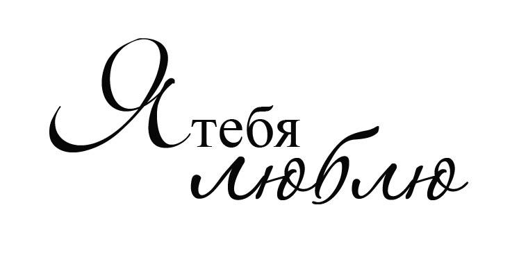картинки с надписью я тебя люблю