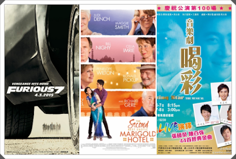 Marathon Watching - Movie and Musical Play - Fast & Furious 7, The Second Best Exotic Marigold Hotel, Shooting Stars 喝彩