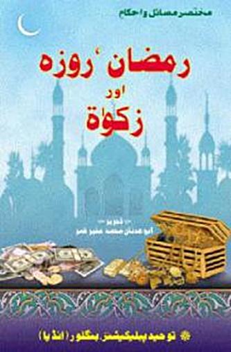 ramzan pdf book roza or zakat kalie