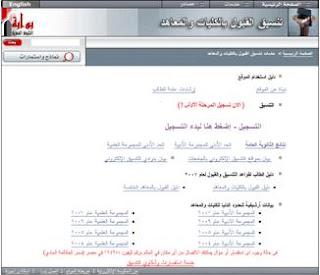 تنسيق الثانوية العامة المرحلة الاولى 2012
