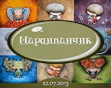 Марципанчик от Каси Лукащук
