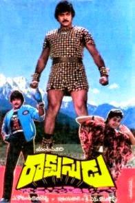 Rakshasudu Old Telugu Mp3 Songs