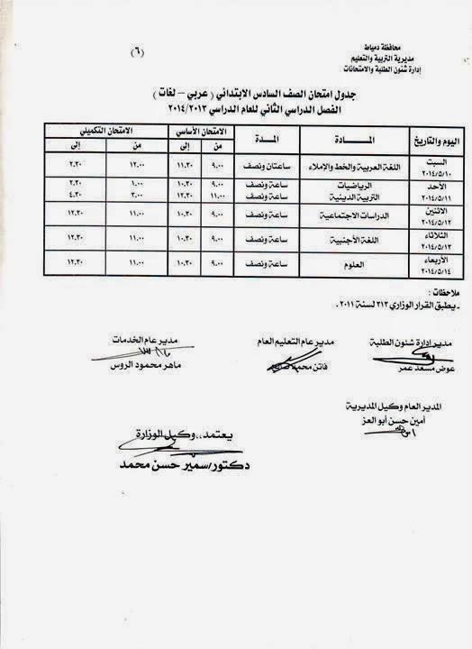 جدوال امتحانات الترم الثانى 2014 محافظة دمياط جميع المراحل الدراسية 1533869_557112497738