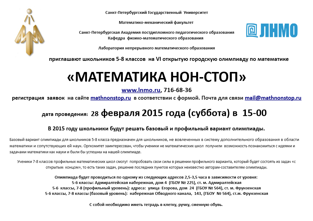 http://mathnonstop.ru/