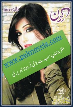 Kiran Digest, February 2014
