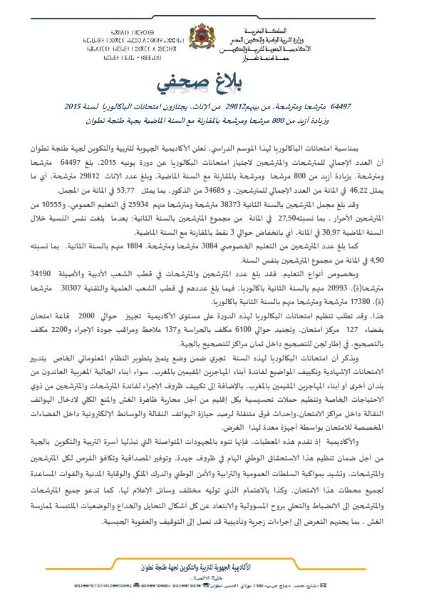 بلاغ صحفي حول امتحانات الباكالوريا 2015 بجهة طنجة تطوان