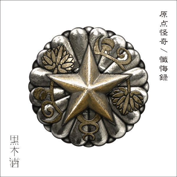 [Single] 黒木渚 – 原点怪奇 / 懺悔録 (2016.03.18/MP3/RAR)