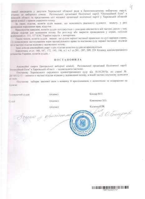 Харківський апеляційний адміністративний суд вказав на процесуальні помилки Харківського окружного адміністративного суду, але зазначив, що по суті, рішення Харківської обласної виборчої комісії про відмову в реєстрації кандидатів від Опозиційного блоку було вірним