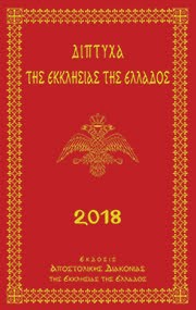 Τυπικό σωτηρίου έτους 2018