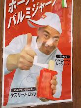 Giappone curioso!