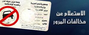 الاستعلام عن مخالفات السيارات داخل محافظات مصر 2016