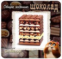 http://homyachok-scrap-challenge.blogspot.com/2014/05/chocolate.html
