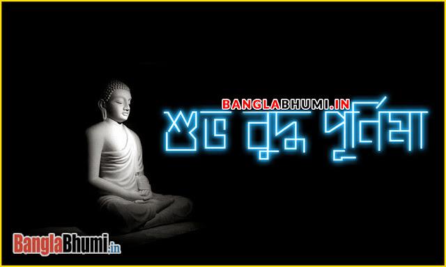 Buddha Purnima Bengali Wallpaper - Subho Buddha Purnima