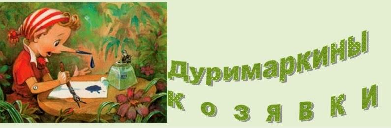 Durimarochka