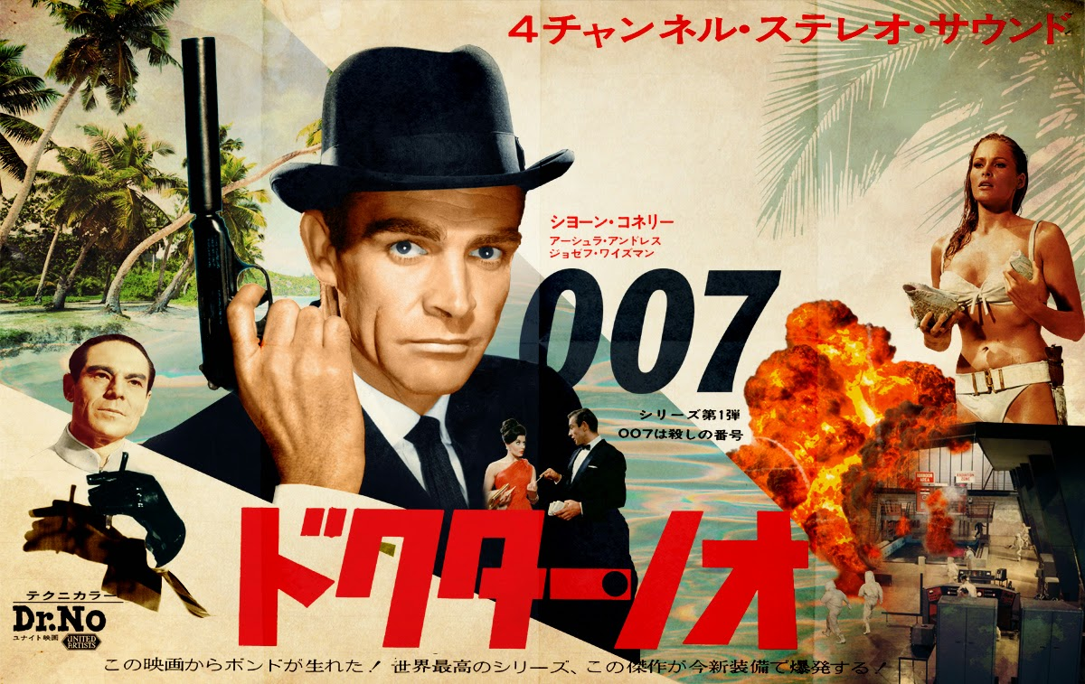 illustrated 007 the art of james bond dr no japanese style