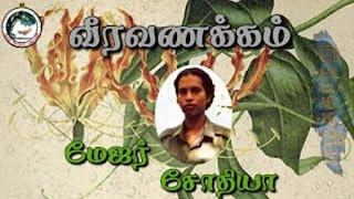 Sothiya Ninaivu Naal 2016