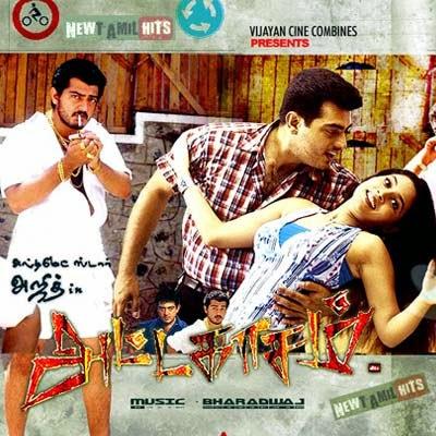 அட்டகாசம் 2004 Tamil Movie Watch Online