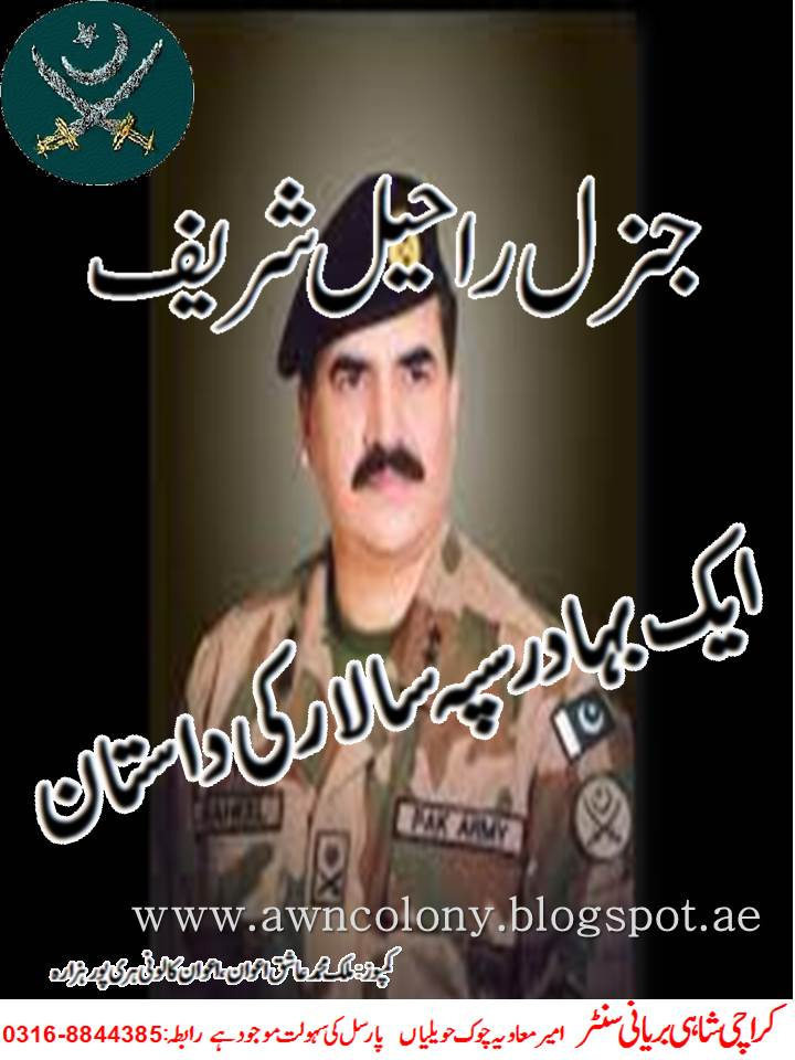 General Raheel Shareef