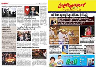 ျမန္မာႏိုင္ငံ၏ ျပည္ေထာင္စု လႊတ္ေတာ္ကို အနီးၾကည့္ အေ၀းၾကည့္ (12) – Aung Din