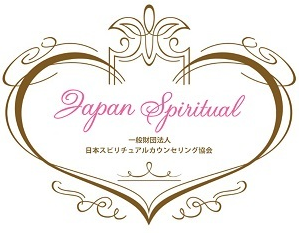 一般財団法人日本スピリチュアルカウンセリング協会