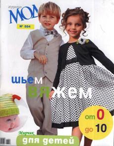 Журнал мод № 554