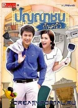Học Giả Đầu Bếp - Tập 12/12 - Punyachon Kon Krua