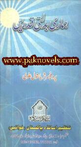 Hamari Badalti Qadrain by Professor Suriya Batool Alvi