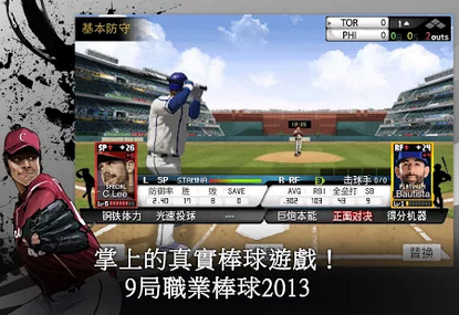 棒球遊戲 APP:9局職業棒球 2013 APK / APP 下載,9 Innings Pro Baseball 2013 For Android