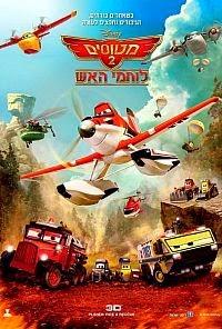 מטוסים 2: לוחמי האש מדובב לעברית לצפייה ישירהPlanes: Fire & Rescue 2014