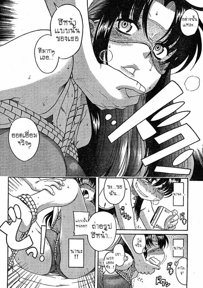 Nana to Kaoru 14 - หน้า 17