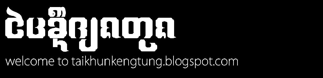 kengtung, tai khun, เชียงตุง, ไทยเขิน, ᨩᨦᨲᩩᨦ, ᨴᨡᩨ