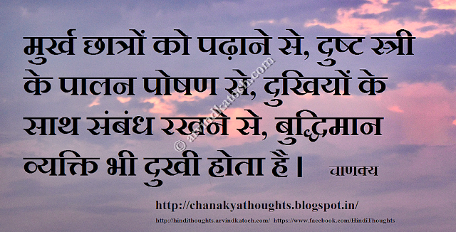 Teaching, fool, students, evil woman, depressed, Chanakya, Hindi, Thought, Quote