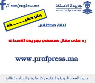 رد نيابة مكناس على مقال صحفي صدر بجريدة الأحداث المغربية عدد 5703