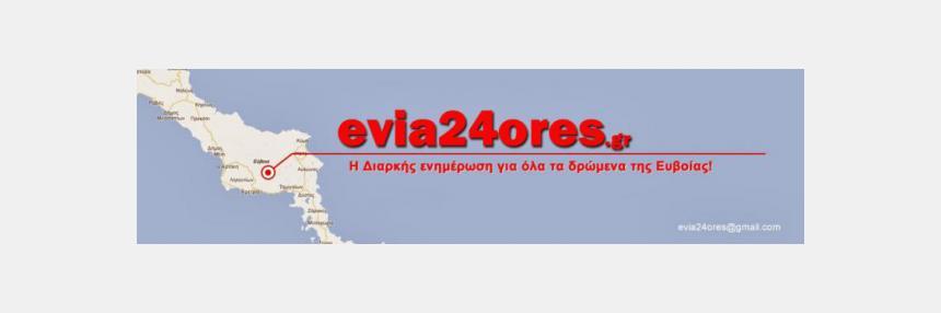 Εύβοια 24 Ώρες – Όλα τα νέα της Χαλκίδας