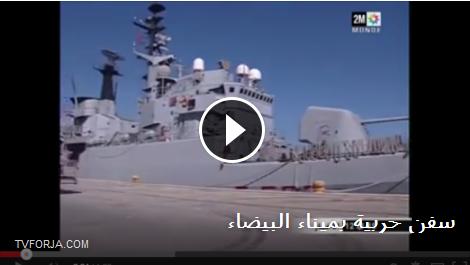 سفن حربية بميناء البيضاء