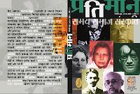 विकासशील समाज अध्ययन पीठ (सीएसडीएस) प्रतिमान अभय कुमार दूबे वाणी प्रकाशन शब्दांकन CSDS magazine Pratiman Vani Prakashan ONLINE FORM DOWNLOAD