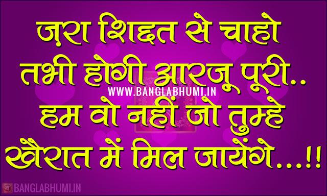 Whatsapp Hindi Love Shayari Wallpaper - Hindi Sad Love Shayari Free Download